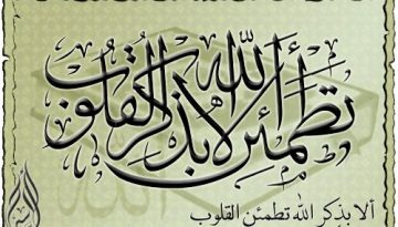 Il ricordo di Allah (Dhikr) -fine-