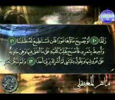 È venerdì, surat Al-Kahf Shaykh Maher Al Mueaqly
