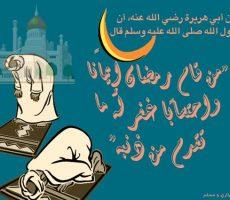 ramadanyat22