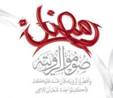 ramadan-2012