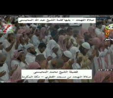 Sheikh Al Mohaisany : du'a 27 notte di Ramadan