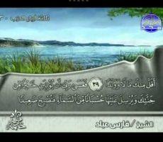 Surat Al-Kahf recitata da Faris Abbad فارس عباد