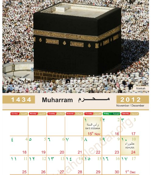 Il Calendario Islamico.Il Calendario Islamico 1434 H
